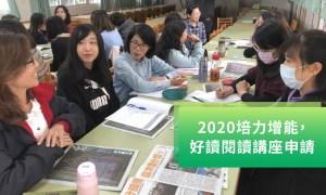 2020培力增能,好讀閱讀講座開放申請