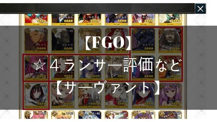 FGO ランサー ☆4サーヴァント 評価 詳細 おすすめ 初心者 1500ダウンロード突破