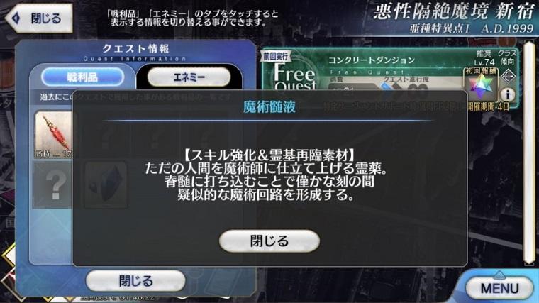 FGO 素材 魔術髄液 新宿