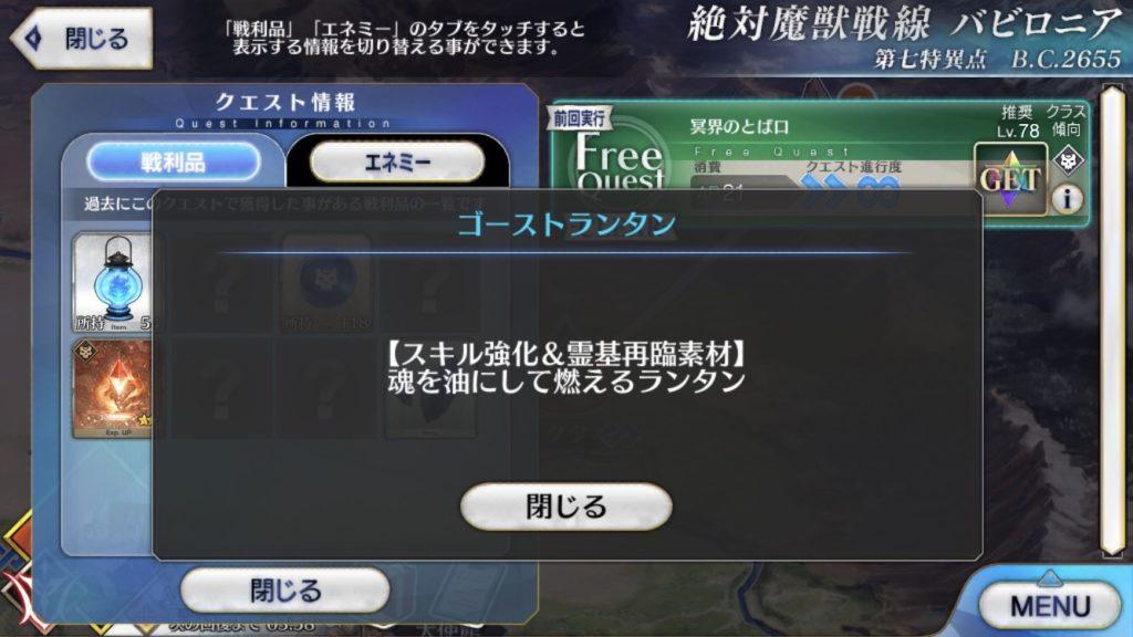 FGO 素材 ゴーストランタン フリクエ 入手 ドロップ率