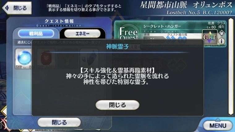 FGO 素材集め フリクエ オリュンポス 神脈霊子