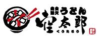 松山 うどん 力みなぎる完全無欠うどん空太郎|ミシュランガイド掲載うどん店!