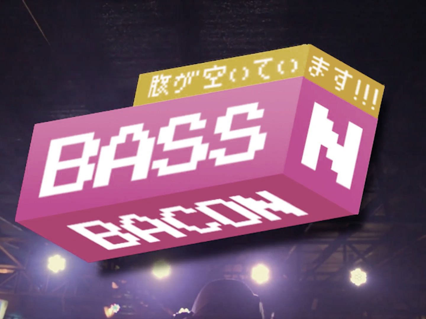 Logo of Emoji Records' Bass N' Bacon