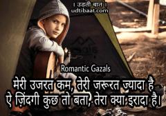 रोमांटिक ग़ज़ल । लव ग़ज़ल । ग़ज़ल । Gazal । Best love gazal