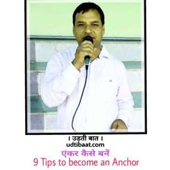 एक अच्छा वक्ता कैसे बनें, भाषण देना कैसे सीखें, वक्ता कैसे बनें, स्पीकर कैसे बनें, माइक पर बोलना कैसे सीखें, speech dena kaise seekhen, How to become an emcee, how to become an emcee in india, how to start career in emcee, how to become a best emcee, how to become an anchor, how to become a stage anchor, how to become a compere, how I make my career in anchoring, how I make my career in emcee, how I make my career in compering, how I start my career in stage hosting, karykram udghoshak kaise bane, emcee kaise bane, compere kaise bane, anchor kaise bane, stage host kaise bane, sutradhar kaise bane, prastota kaise bane, एंकर कैसे बनें, प्रस्तोता कैसे बनें, उद्घोषक कैसे बनें, स्टेज होस्ट कैसे बनें, एमसी कैसे बनें, मैं एक अच्छा एंकर कैसे बनूँ, क्या मैं भी एक एंकर बन सकता हूँ, एंकर बनने के तरीके, एंकर बनने की ट्रिक्स, एंकर बनने की टिप्स, एंकर बनने की तकनीक, एंकर बनने के नियम, एकरिंग में कैरियर कैसे बनाऊं, एंकर बनने का विज्ञान, anchor banne ki techniques, सूत्रधार कैसे बनें, मंच संचालक कैसे बनें, क्या मैं भी मंच संचालक बन सकता हूँ, मंच संचालक बनने के नियम, मंच संचालक बनने के तरीके, मंच संचालक बनने की तकनीकें, मंच संचालक बनने के टिप्स, मंच संचालक बनना आसान है, प्रस्तोता बनने के नियम, प्रस्तोता बनने की टिप्स, प्रस्तोता बनने की तकनीक, उद्घोषक बनने के टिप्स, कार्यक्रम संचालक कैसे बनें, कार्यक्रम संचालक बनने के नियम, कार्यक्रम संचालक बनने के तरीके, कार्यक्रम संचालक बनने की टिप्स,