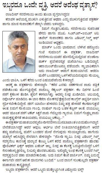 Furious Rajdeep Sardesai threatens B.V.Seetharam of explusion from Editors Guild of India membership