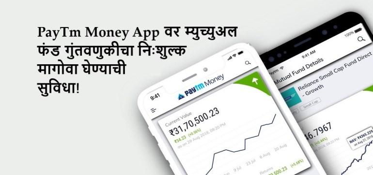 Paytm Money App वर म्युच्युअल फंड गुंतवणुकीचा निःशुल्क मागोवा घेण्याची सुविधा