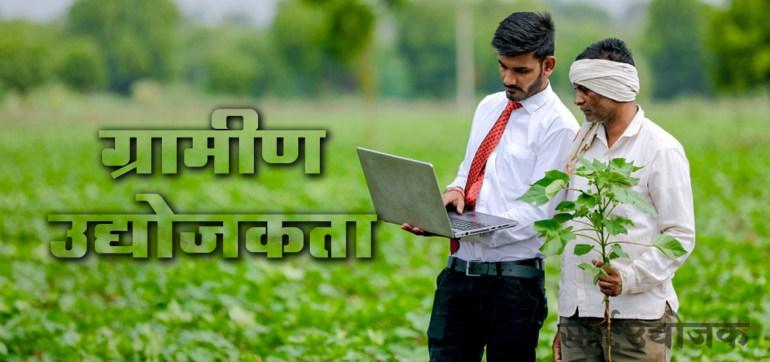ग्रामीण उद्योजकता : एक विवेचन