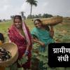 ग्रामीण उद्योजकता : संधी व आव्हाने
