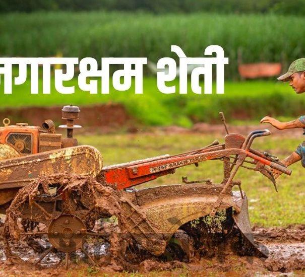 रोजगारक्षम शेती