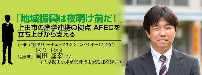 【2018上田市長選】岡田基幸さんってどんな人?
