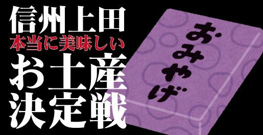 【絶賛申し込み受付中】信州上田 本当に美味しいお土産決定戦 開催します!!