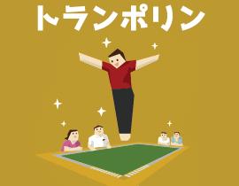 Jr.トランポリン(後半) @ スポーツクラブ リンクス | 熊本市 | 熊本県 | 日本