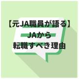 【JAやめたい人へ】JAから転職すべき理由
