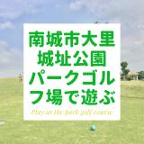 晴れた日は南城市大里城趾公園パークゴルフ場で遊ぶ!