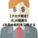 【ブログ限定】 元JA職員の 1年目の給料を公開する