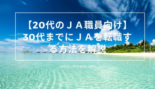 【20代のJA職員向け】30代までにJAを転職する方法を解説(まとめ)