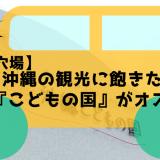【穴場】沖縄の観光に飽きたら『こどもの国』がオススメ