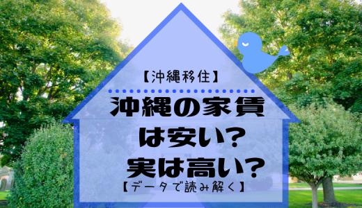 【沖縄移住】沖縄の家賃はいくらくらいなのか?【データで読み解く】