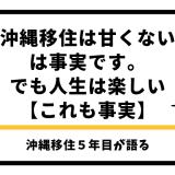 「沖縄移住は甘くない」は事実です。でも人生は楽しい【これも事実】