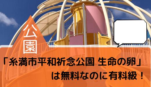 【沖縄の公園】「糸満市平和祈念公園 生命の卵」は無料なのに有料級【子育て世代向け】