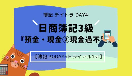 デイトラDAY4 日商簿記3級『預金・現金②現金過不足』【簿記30DAYSトライアル1st】