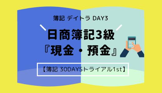 デイトラDAY3 日商簿記3級『預金・現金』【簿記30DAYSトライアル1st】