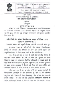 """""""University of Engineering & Management, Jaipur (UEM) has been established by IEM Trust, Act no.5 of 2012 has been notified by Government notification no. F.2(3) Vidhi 2/2012"""""""