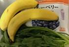 ブルーベリー ほうれん草 バナナ