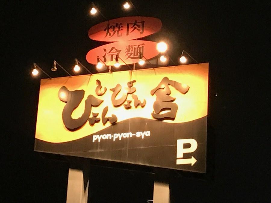 ぴょんぴょん舎 稲荷町本店