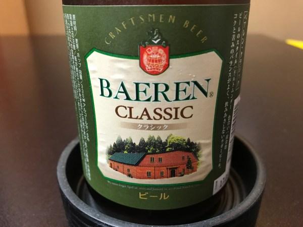 盛岡地ビール ベアレン