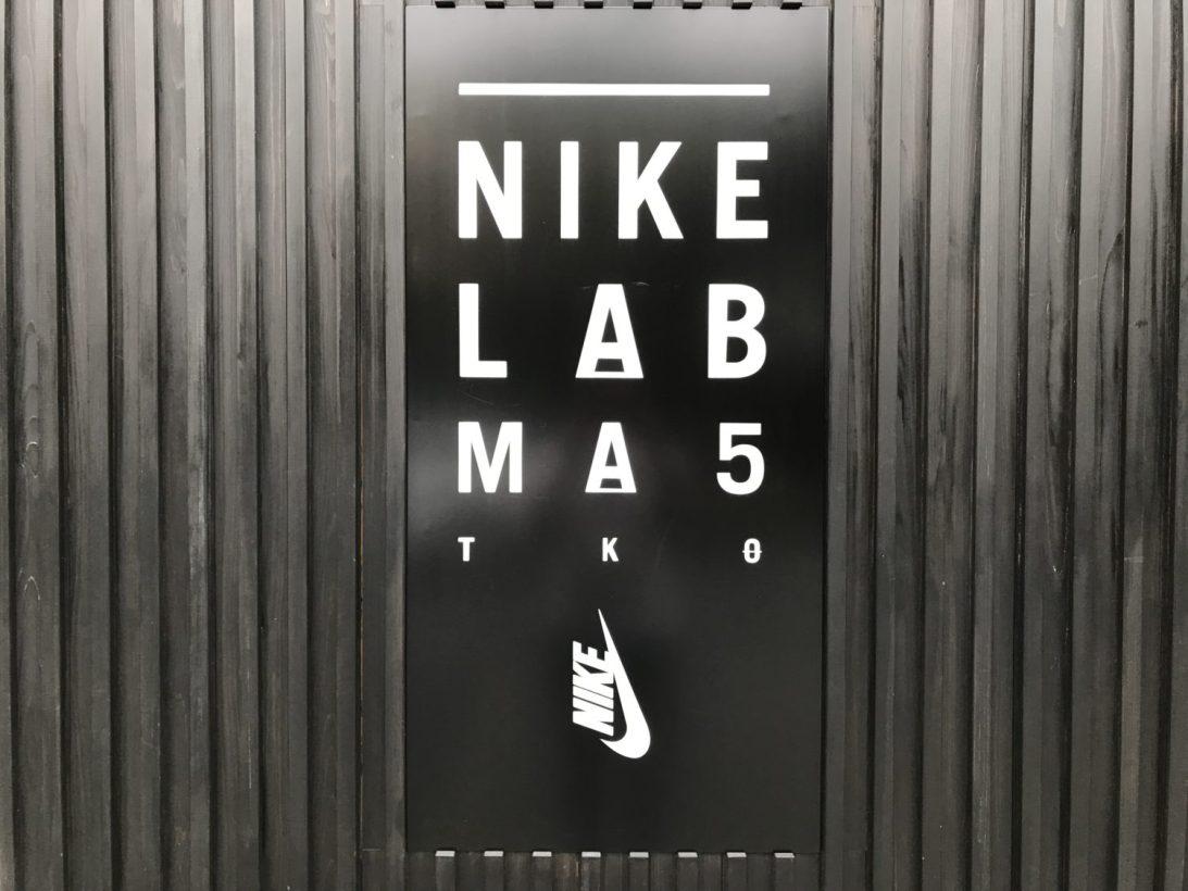 NIKE LAB MA5 南青山に登場 昨年(2016年)12月1日のオープンだったけど、今回たまたま見つけました。