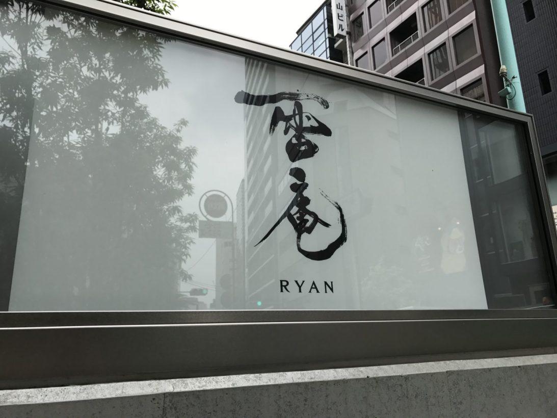 キユーピー本社1階の「雷庵」(らいあん RYAN)でランチ 洗練された店内の雰囲気に、お蕎麦は絶品 また来たいお店です