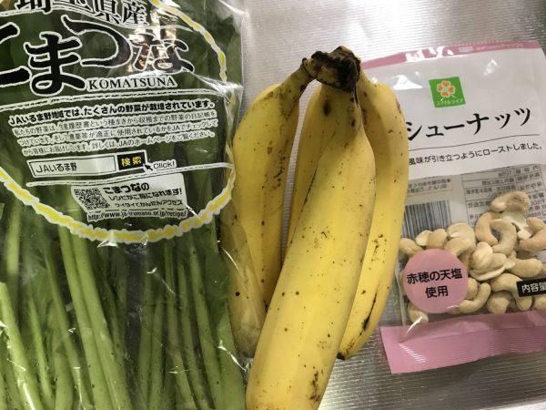 バナナと小松菜