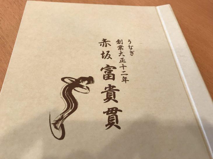 新宿高島屋のランチは、うなぎ「富貴貫」で決まり 久しぶりのうな重を堪能しました