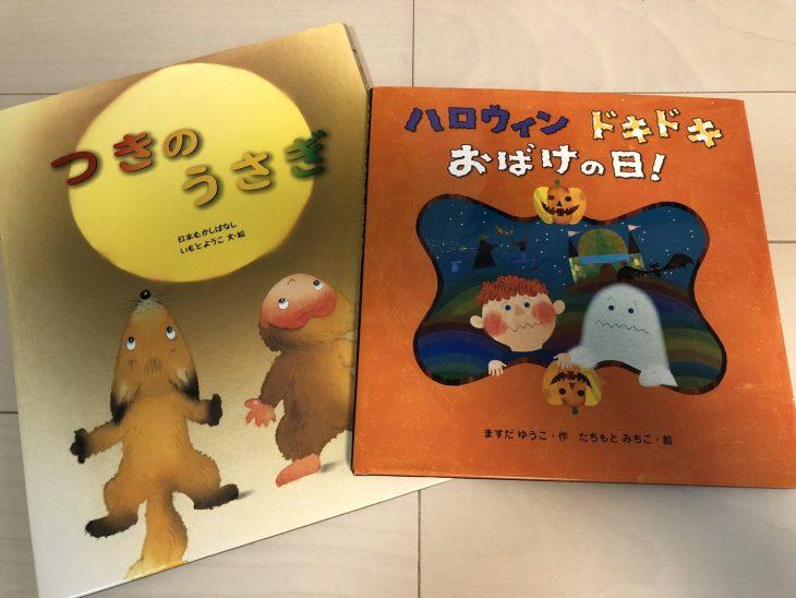 『つきのうさぎ』と『ハロウィン ドキドキ おばけの日!』 ハロウィンに千葉のおじさんより届いた絵本