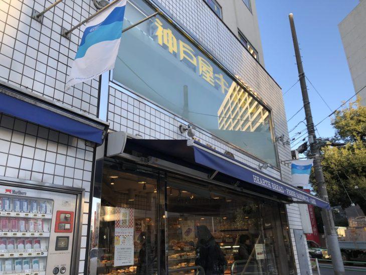 神戸屋キッチン 広尾店 TBSの「王様のブランチ」で紹介された「アーモンドペストリー」は美味しかった