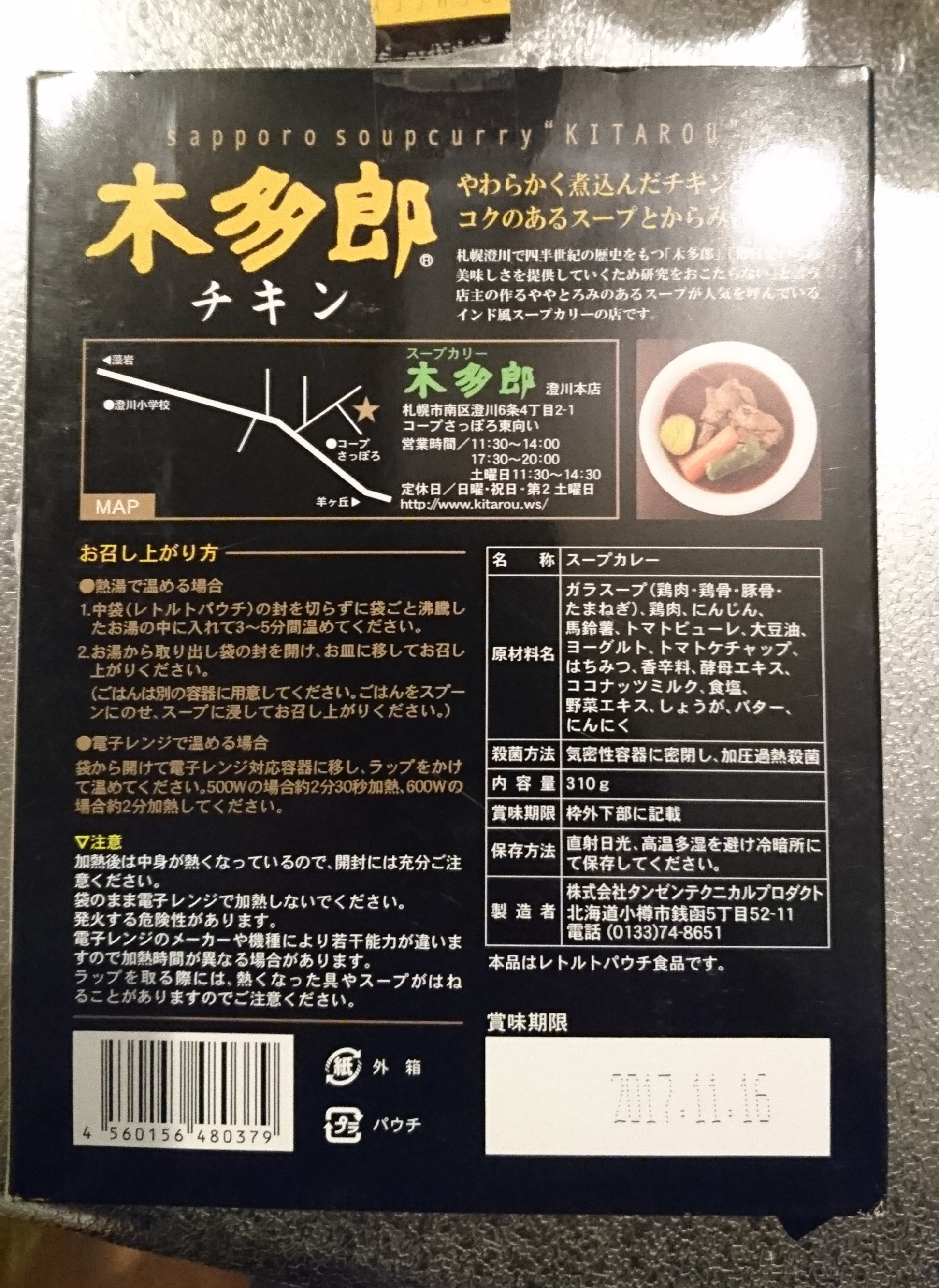 スープカレー木多郎