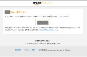 Amazonアソシエイト 新規メアド登録