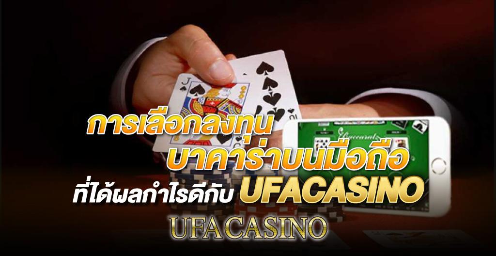 การลงทุน บาคาร่าบนมือถือ ที่ได้ผลกำไรกับ UFACASINO