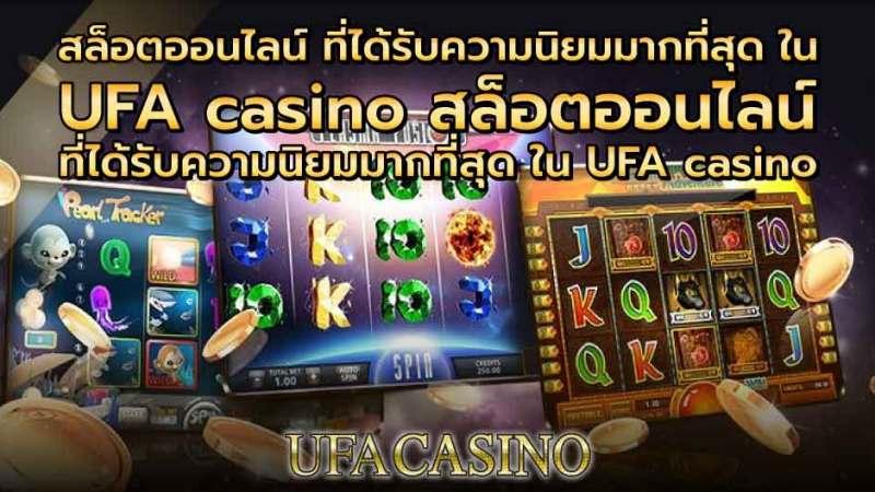 สล็อตออนไลน์ ที่ได้รับความนิยมมากที่สุด ใน UFA casino