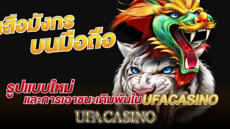 เสือมังกรบนมือถือ รูปแบบใหม่และการเอาชนะเดิมพันใน UFACASINO