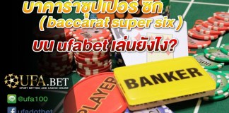 baccarat super six