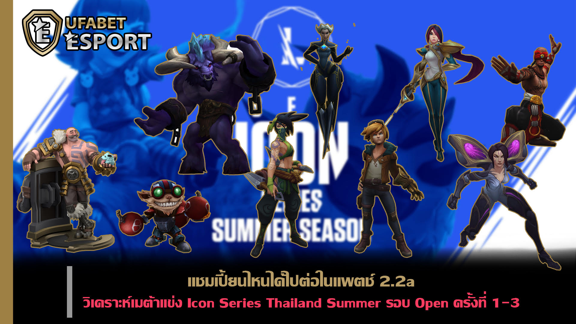 Icon Series Summer 2021