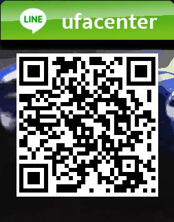 ติดต่อเราที่ Line : ufacenter