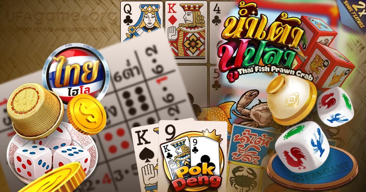 Kingmaker Casino ป๊อกเด้ง ไฮโล เกมพนันพื้นบ้านที่เหมาะกับคนไทย