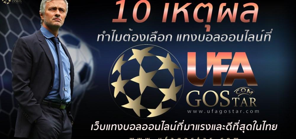 10 เหตุผลทำแทงบอลที่ Ufagostar Ufabet