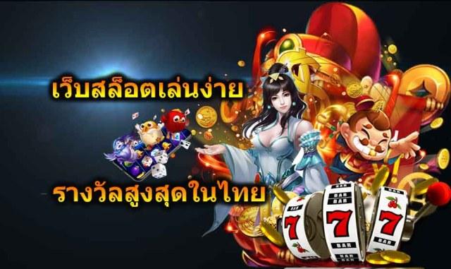 slot online thai สล็อตเล่นง่าย รางวัลสูงสุดในไทย