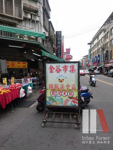 臺中市市集專欄總覽 - 城農國際