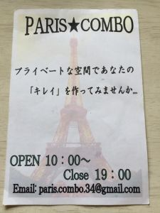 Asami Hairdresser Tokyo